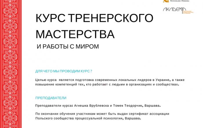 Kurs Trenerski Ukraina
